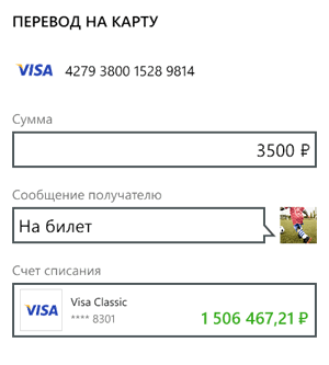 Выполнение перевода по номеру карты