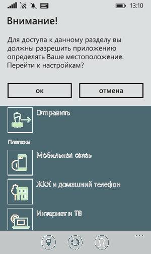 Информационное сообщение о необходимости доступа к функциям устройства