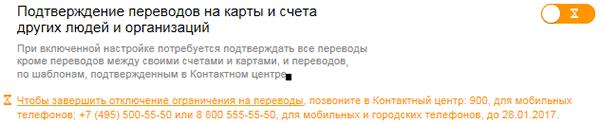 Отключение ограничений на переводы в Сбербанк ОнЛайн