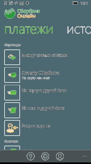 Меню раздела «Переводы» в приложении Сбербанк ОнЛайн для Windows Phone