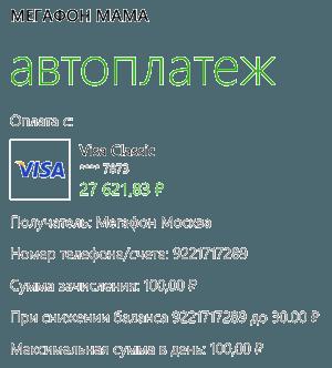 Отключение автоплатежа через интерфейс приложения