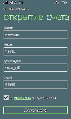 Форма подтверждения открытия ОМС в приложении Сбербанк ОнЛайн для Windows Phone