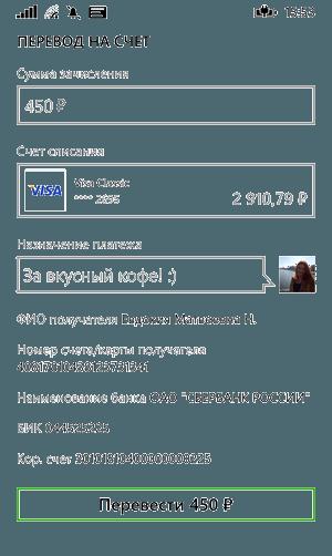 Форма подтверждения перевода