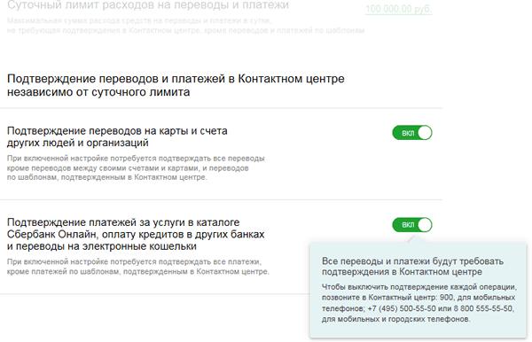 Все переводы и платежи будут требовать подтверждения в Контактном центре