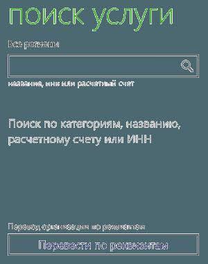 Поиск организации в приложении Сбербанк ОнЛайн для Windows Phone с целью перевода по реквизитам
