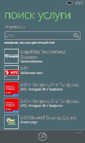 Поиск поставщика услуги в приложении Сбербанк ОнЛайн для Windows Phone