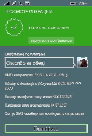 Повтор операции из истории приложения Сбербанк ОнЛайн для Windows Phone