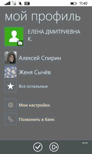 Форма профиля пользователя приложения Сбербанк ОнЛайн для Windows Phone