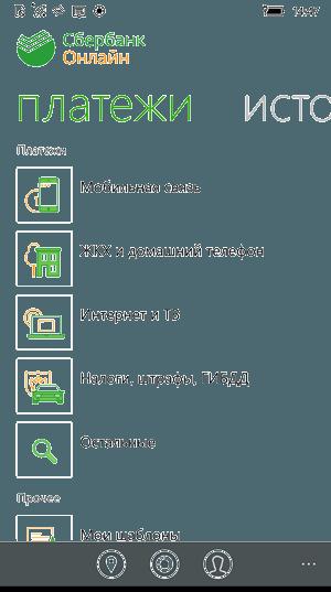 Раздел «Платежи» в приложении Сбербанк ОнЛайн для Windows Phone