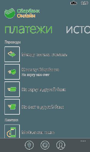 Раздел «Платежи» приложения Сбербанк ОнЛайн для Windows Phone