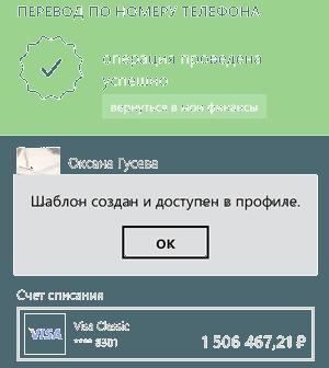 Сообщение об успешном создании шаблона в приложении Сбербанк ОнЛайн для Windows Phone