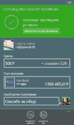 Кнопки создания шаблона и печати чека в приложении Сбербанк ОнЛайн для Windows Phone