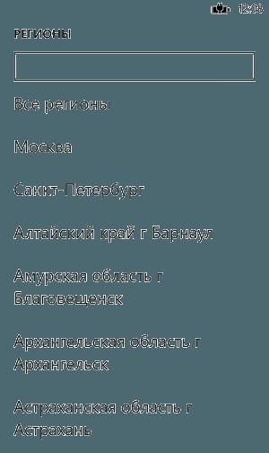 Выбор основного региона для приложения Сбербанк ОнЛайн на Windows Phone