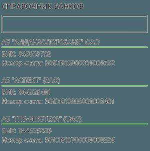 Справочник реквизитов банков в приложении Сбербанк ОнЛайн для Windows Phone