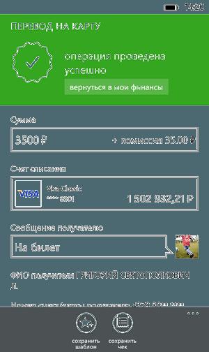 Статус операции перевода на карту через приложение Сбербанк ОнЛайн для Windows Phone
