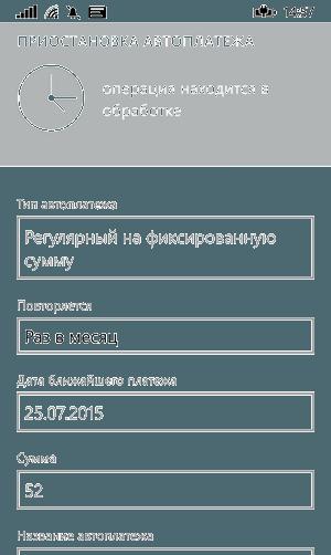 Форма статуса приостановки автоплатежа в приложении Сбербанк ОнЛайн для Windows Phone
