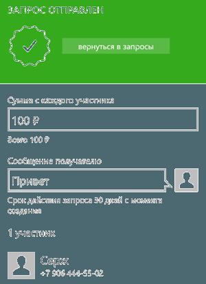 Статус запроса на перевод денег