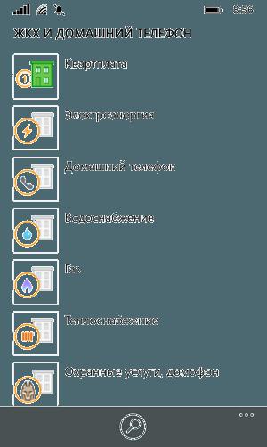 Типы услуг доступных для оплаты в приложении Сбербанк ОнЛайн для Windows Phone