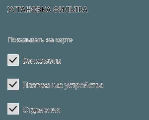 Настройка отображений банкоматов, терминалов и офисов Сбербанка