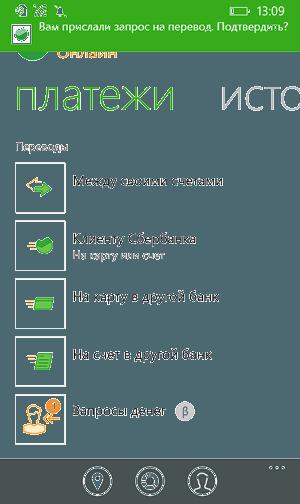 Уведомление о входящем запросе на перевод денег