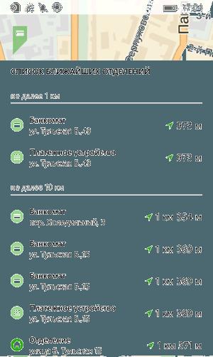 Список банкоматов и платежных терминалов Сбербанка