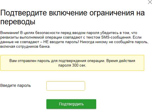 Окно включения ограничения на переводы в Сбербанк ОнЛайн