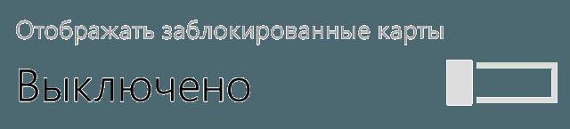 Выключатель отображения заблокированных карт в приложении