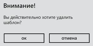 Запрос на удаление шаблона перевода