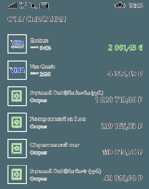 Выбор счет для перевода