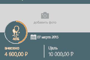 Кнопка добавления фото к целевому счету