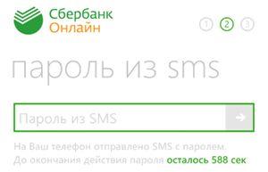 Форма для ввода sms-пароля