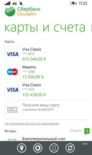 Главная страница приложения Сбербанк ОнЛайн Windows Phone после регистрации