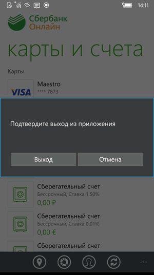 Сообщение о подтверждении выхода из приложения Сбербанк ОнЛайн для Windows Phone