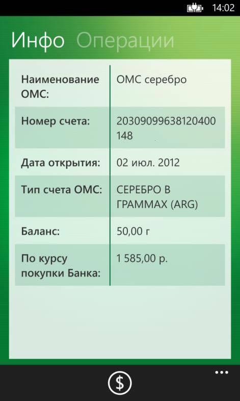 Детальная информация по металлическому счету мобильного приложения Сбербанк ОнЛайн для Windows Phone