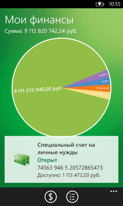 Информация по продукту мобильного приложения Сбербанк ОнЛайн для Windows Phone