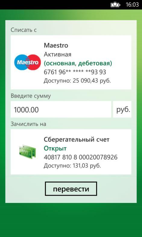 Перевод между своими счетами по шаблону мобильного приложения Сбербанк ОнЛайн для Windows Phone