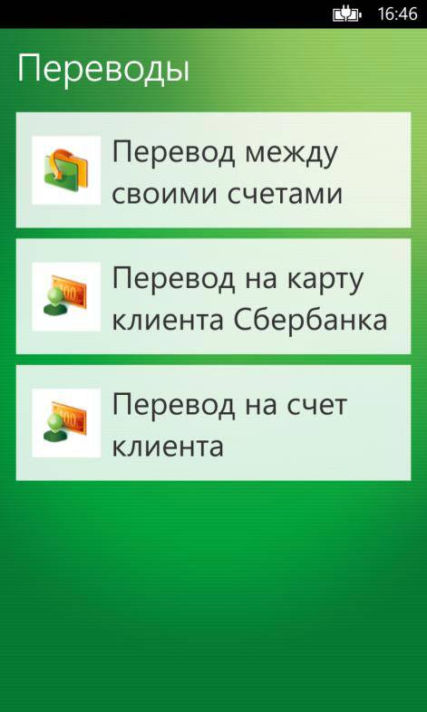 Меню «Переводы» мобильного приложения Сбербанк ОнЛайн для Windows Phone