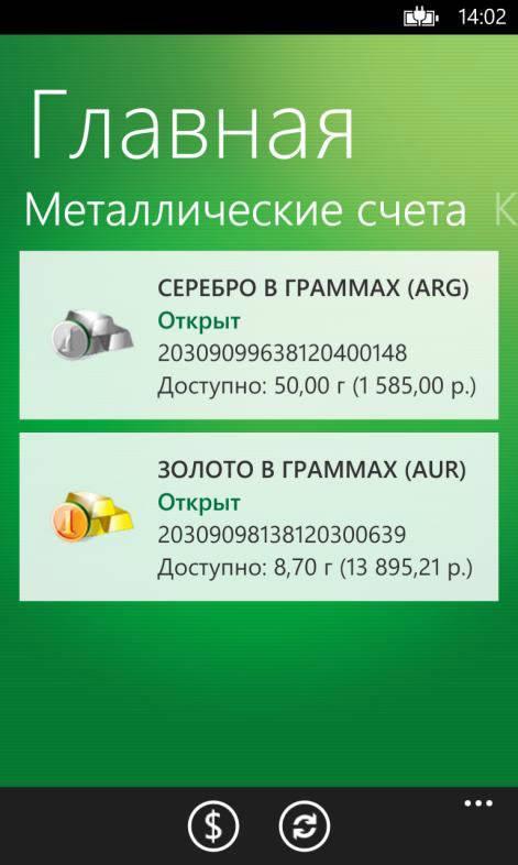 Список металлических счетов мобильного приложения Сбербанк ОнЛайн для Windows Phone