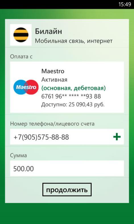 Бланк заявки на оплату услуги мобильного приложения Сбербанк ОнЛайн для Windows Phone