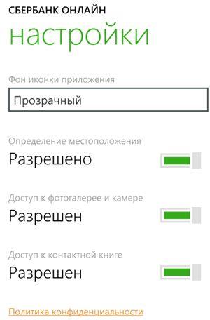 Настройки доступов в приложении Сбербанк ОнЛайн для Windows Phone