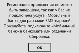 Сообщение о необходимости подключения Мобильного банка