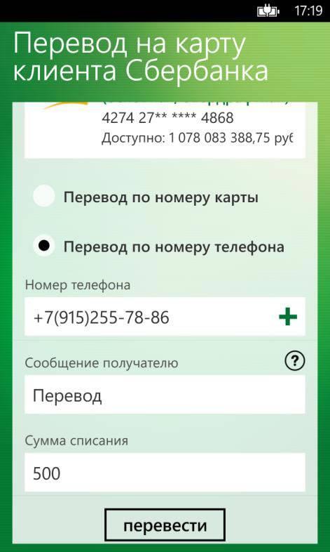Перевод по номеру телефона мобильного приложения Сбербанк ОнЛайн для Windows Phone