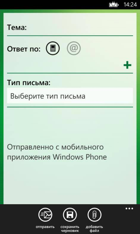 Создание нового письма мобильного приложения Сбербанк ОнЛайн для Windows Phone