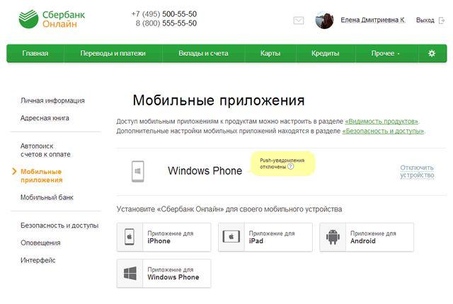 Список подключенных к Сбербанк ОнЛайн устройств