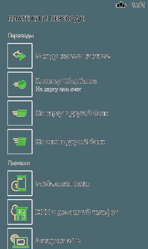 Операции, доступные в разделе «Платежи и переводы» Сбербанк ОнЛайн для Windows Phone