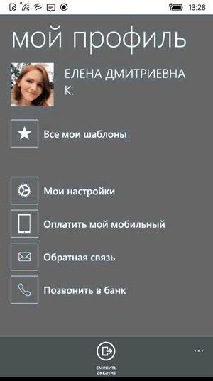 Приложение сбербанк онлайн на виндовс 8