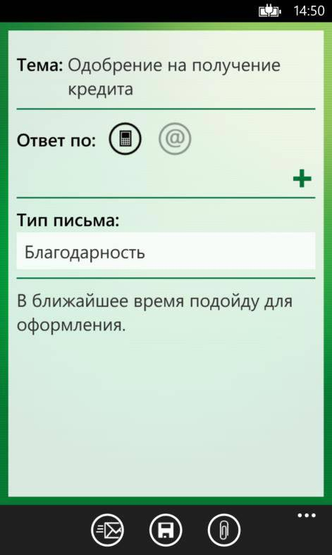 Ответное письмо мобильного приложения Сбербанк ОнЛайн для Windows Phone