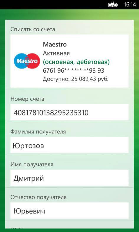Шаблон «Перевод на счет клиента» мобильного приложения Сбербанк ОнЛайн для Windows Phone