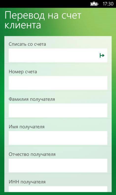 Перевод на счет мобильного приложения Сбербанк ОнЛайн для Windows Phone