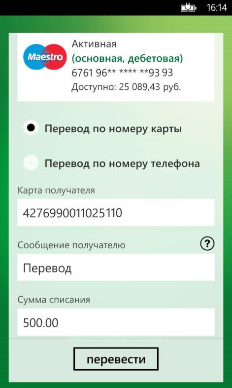 Шаблон «Перевод по номеру карты» мобильного приложения Сбербанк ОнЛайн для Windows Phone